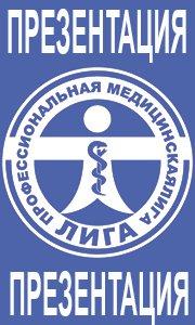 Профессиональная медицинская лига - ПРЕЗЕНТАЦИЯ